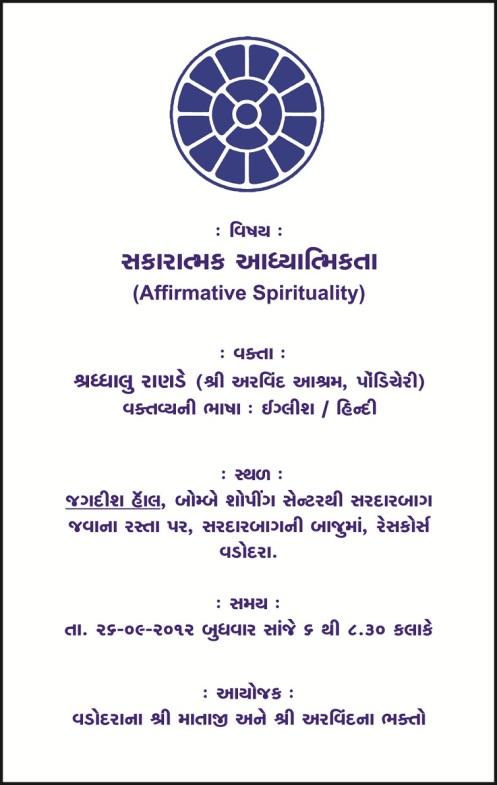 Shraddhalus Baroda Talk-poster