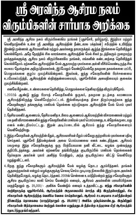 Dinamalar E-paper dated 07 01 2015-1